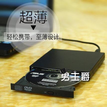 外接DVD燒錄機電腦USB外置光驅DVD VCD播放機筆記本便攜行動光驅 CD刻錄機免驅