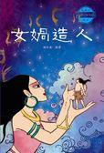 (二手書)中國經典神話故事:女媧造人