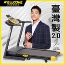 家用超跑2電動揚昇跑步機VU1 台灣製(...
