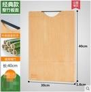 (經典款40*30*1.8cm)菜板防黴家用實木竹案板切菜板搟麵和麵砧板刀佔板