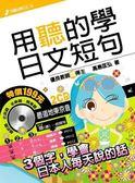 用聽的學日文短句(附2CD)