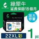 [Greenrhino 綠犀牛]for HP NO.22XL (C9352CA) 彩色高容量環保墨水匣