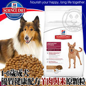 【zoo寵物商城】美國Hills希爾思》成犬優質健康原顆粒羊肉及米3kg6.61磅/包