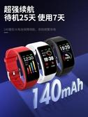 運動智慧手環監測量手表蘋果vivooppo榮耀通用4代跑步計步器5代全屏  LX HOME 新品