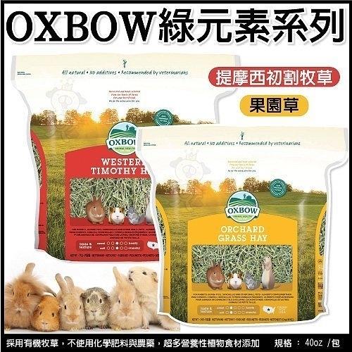 『寵喵樂旗艦店』OXBOW 牧草系列《果園草/提摩西初割牧草》40oz (新包裝夾鏈袋口設計)