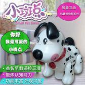 電子智慧遙控寵物斑點狗電動動物兒童玩具男孩女孩開學禮物   走心小賣場