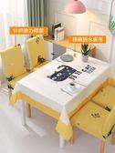 桌布 桌墊子小清新布藝棉麻防水防燙免洗桌布北歐茶幾網紅餐桌椅子套罩 曼慕衣櫃