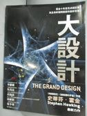 【書寶二手書T9/科學_ZDQ】大設計_史蒂芬.霍金