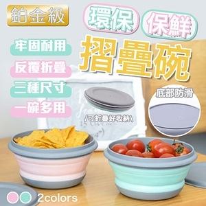 鉑金級環保保鮮摺疊碗三件套粉色