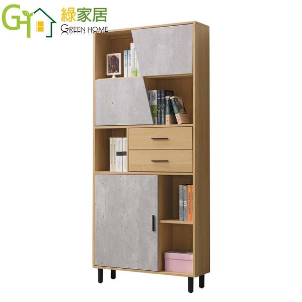 【綠家居】哈根 現代2.7尺三門二抽書櫃/收納櫃