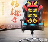 競技游戲按摩椅休閒辦公椅家用按摩器多功能全身靠墊全自動按摩墊LX 免運