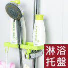 【現貨2入】淋浴設備收納托盤/雙掛勾浴室...