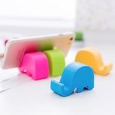 【BlueCat】瑪奇可愛大象手機支架 手機座