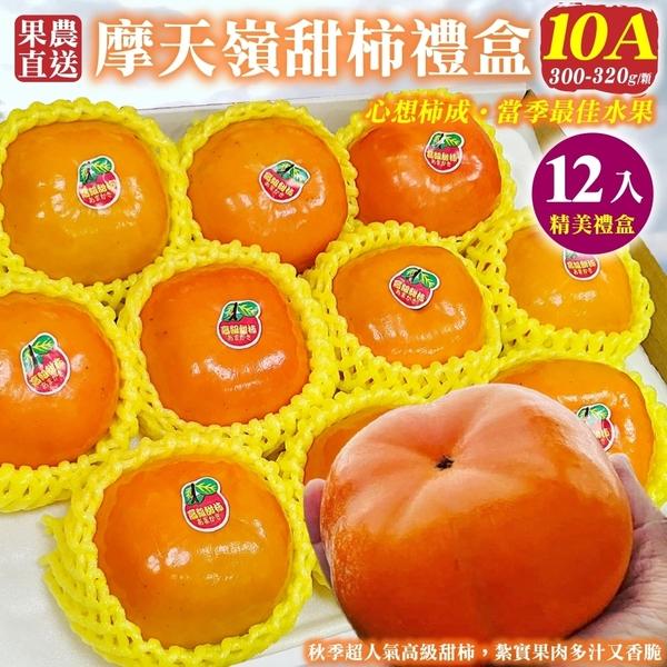 【果農直配-全省免運】摩天嶺高山10A甜柿X12顆(每顆約300-320克)