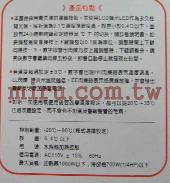 【西高地水族坊】ISTA伊士達 新型微晶片控溫器(附石英管)-唯一可控冷的控溫器