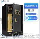 保險櫃家用辦公80cm1米1.2米1.5米雙門密碼指紋防盜大型全鋼保險箱雙層LX爾碩數位