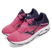 Mizuno 慢跑鞋 Wave Inspire 15 粉紅 深藍 美津濃 運動鞋 路跑 女鞋【PUMP306】 J1GD1944-28