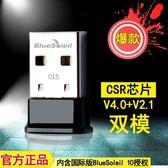 適配器千月QY015電腦/筆記本USB藍芽4.0適配器BlueSoleil 10授權Win10 全館免運