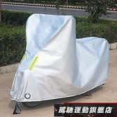 車罩踏板摩托車電動車電瓶罩防曬防雨罩加厚布125車防雪防塵套罩 風馳