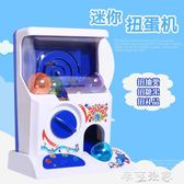 歐寶廠家直銷扭蛋機 兒童扭扭機 寶寶扭糖果游戲機迷你扭蛋機 igo摩可美家