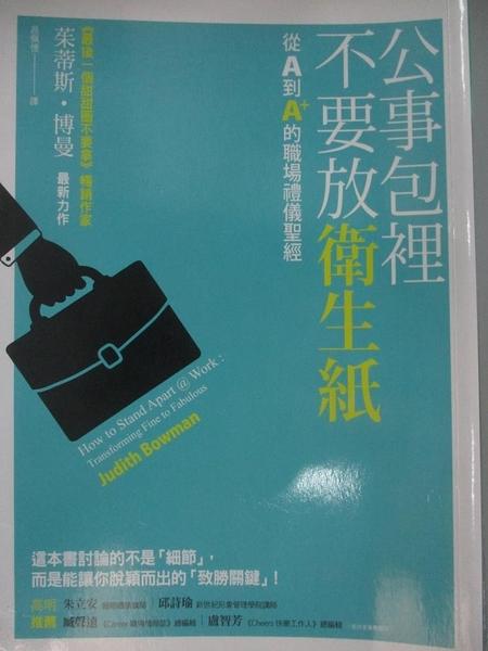 【書寶二手書T4/財經企管_APR】公事包裡不要放衛生紙:從A到A+的職場禮儀聖經_茱蒂斯‧博曼