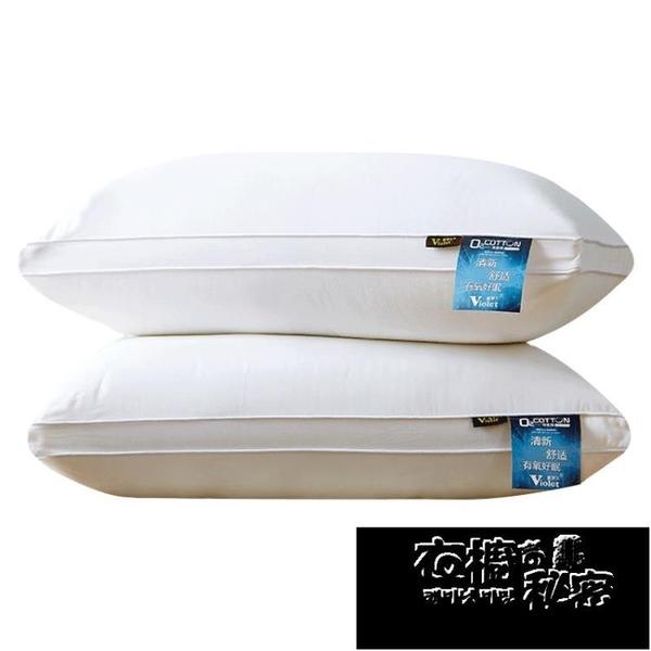 枕頭 一對裝紫羅蘭全棉羽絲絨水洗枕頭枕芯單雙人家用酒店枕芯一對 衣櫥秘密