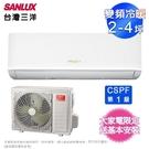 台灣三洋2-4坪變頻冷暖分離式冷氣SAE-V22HR/SAC-V22HR~含基本安裝