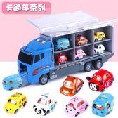 兒童貨櫃玩具車組合男孩合金消防車小汽車套裝工程挖掘機收納大號 交換禮物