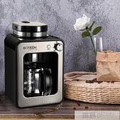 高泰美式咖啡機家用小型研磨一體辦公室全自動現磨滴漏式煮咖啡壺  牛轉好運到 YTL