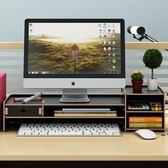 護頸電腦顯示器增高架子底座屏辦公室桌面收納盒辦公用品置物架 igo初語生活館