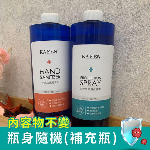 KAFEN卡氛 75%酒精 水感乾洗手/居家淨化噴霧 1000ml/瓶