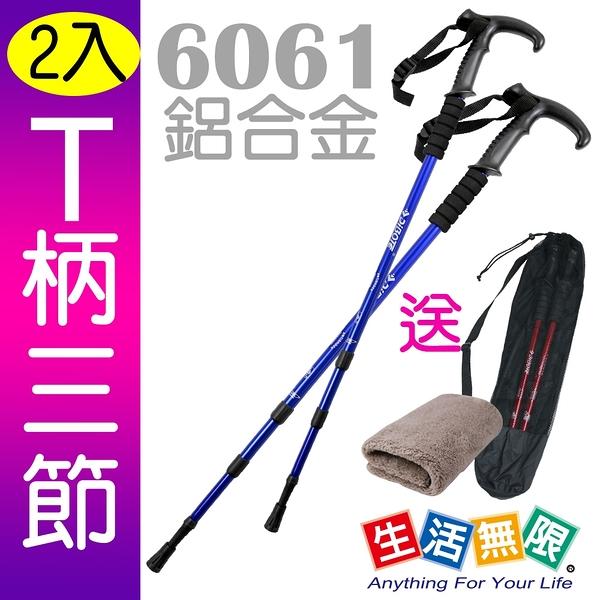 【生活無限】登山杖/經典款三節 6061鋁合金/T柄 (藍色 2入) N02-109-1《贈送背袋+方巾》