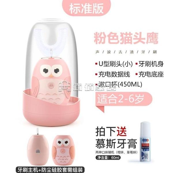 電動牙刷全自動U型兒童牙刷電動軟毛刷防水口含充電式u形牙刷 【母親節特惠】