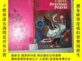 二手書博民逛書店THREE罕見PRECIOUS PEARLS 三顆珍貴的珍珠 16開 01Y261116