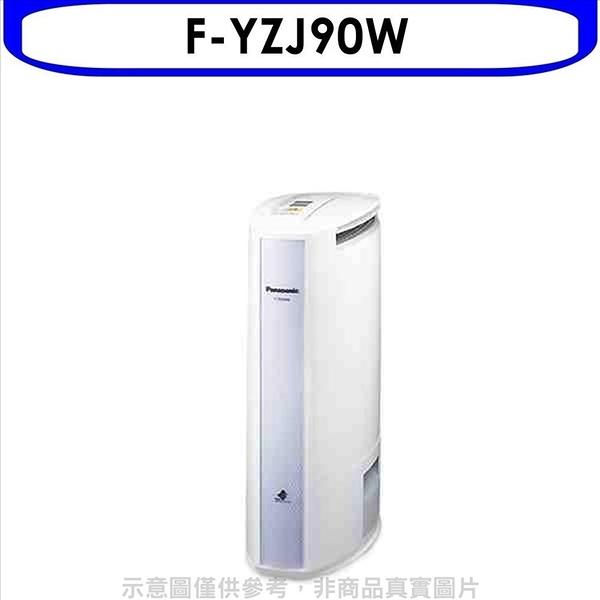 Panasonic國際牌【F-YZJ90W】9公升/日除濕機 不可超取