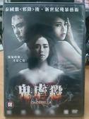 挖寶二手片-M14-022-正版DVD*泰片【鬼虐殺】-冤冤相報,才是亡道