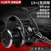 捲線器 釣德來遠投輪漁輪魚輪紡車輪錨魚輪海竿輪拋竿輪海竿輪全金屬腳
