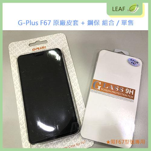 【保證原廠】G-Plus F67 原廠皮套 + 鋼保 玻保 玻璃保貼 鋼化保貼 組合售 (不含手機) F67 專屬型號用