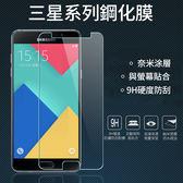 【買一送一】三星 J7 J5 A7 A5 A8 S5 S4 Note4 玻璃貼 滿版 鋼化膜 螢幕保護貼 保護膜