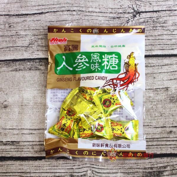新味軒 人蔘糖(分享包) 90公克【0216零食團購】4711481020284