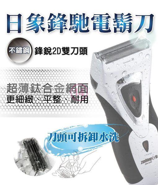 ★日象★鋒馳充電式電鬍刀 ZOH-328A