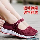 運動鞋 春夏老北京布鞋女平底媽媽運動鞋中老年健步鞋防滑透氣老人網面鞋 快速出貨