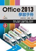 Office 2013學習手冊(第二版)