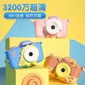 兒童相機玩具可拍照數碼照相機寶寶迷你3200萬小單反新年生日禮物 YTL 【快速出貨】