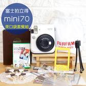 免運【菲林因斯特】公司貨 富士 fujifilm instax mini70 束口袋12件套餐組/ 富士拍立得