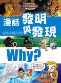 書立得-科普知識漫畫2:漫話發明與發現(C7917)