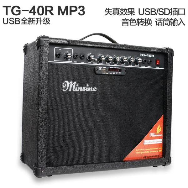 40W電吉他音箱 電箱木吉他吉它音箱音響帶MP3 NMS 小明同學