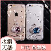 HTC Desire One 10 Pro Evo Lifestyle 830 825 X9 A9 天鵝 手機殼 水鑽殼 保護殼 硬殼  訂做殼 Diy