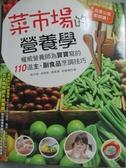 【書寶二手書T1/保健_ZEB】百萬父母都說讚!菜市場的營養學_饒月娟