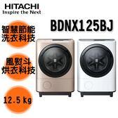 【HITACHI日立】12.5KG日本原裝溫水擺動式飛瀑洗脫烘滾筒洗衣機 BDNX125BJ (左開)